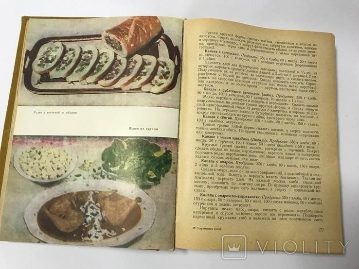 Современная кухня 3000 рецептов, фото №3