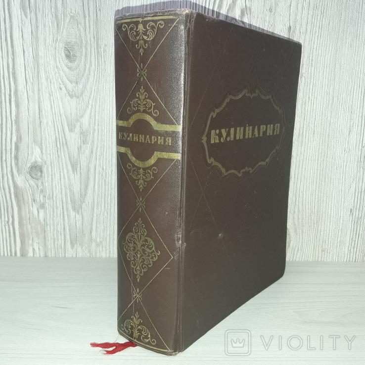 Кулинария 1955 ГОСТОРГИЗДАТ Подарочная книга, фото №2