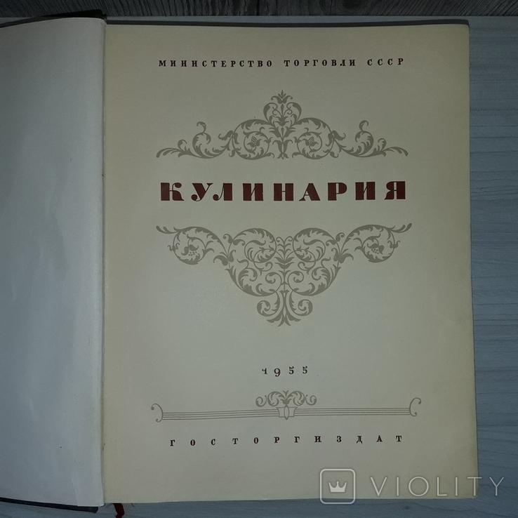 Кулинария 1955 ГОСТОРГИЗДАТ Подарочная книга, фото №7