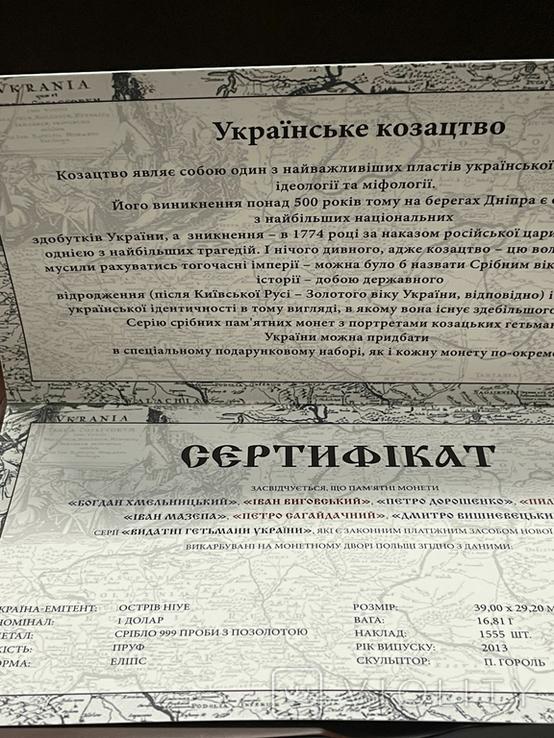 """Набор """"Выдающиеся гетьманы Украины"""" серебро 999 пробы, фото №11"""