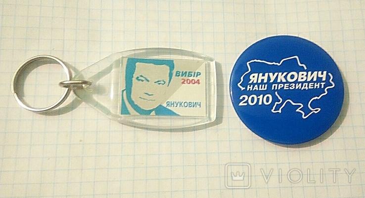 Брелок и значок Партии регионов., фото №2