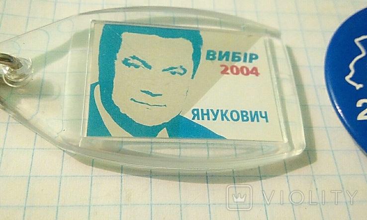 Брелок и значок Партии регионов., фото №3