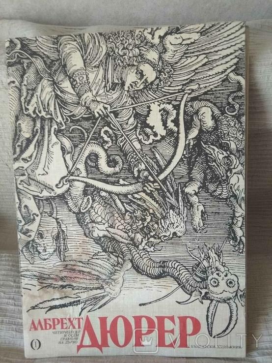 Альбом гравюр Альбрехта Дюрера, фото №2