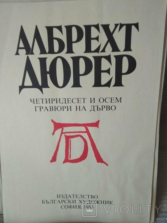 Альбом гравюр Альбрехта Дюрера, фото №5