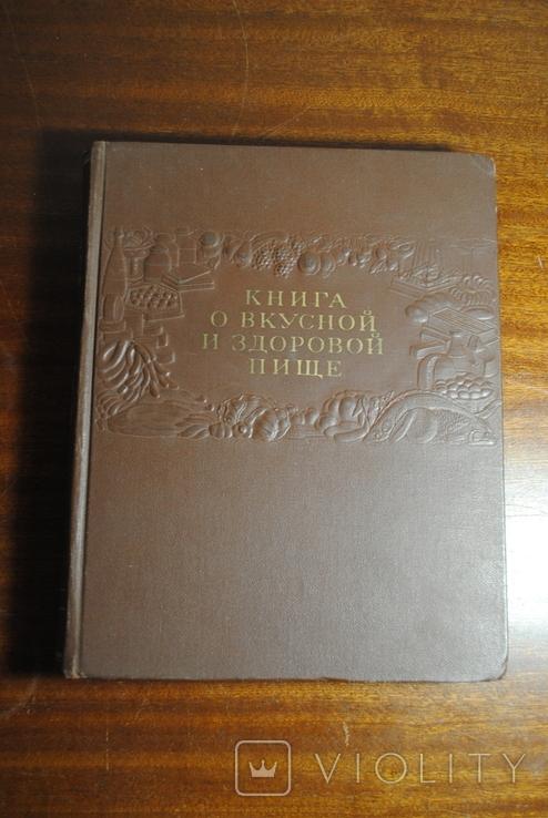 Книга о вкусной и здоровой пище.Пищепромиздат. 1954 г, фото №3