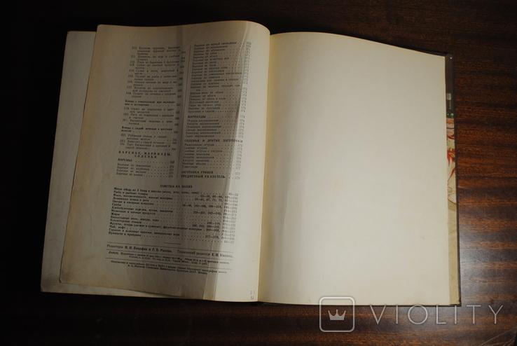 Книга о вкусной и здоровой пище.Пищепромиздат. 1954 г, фото №6