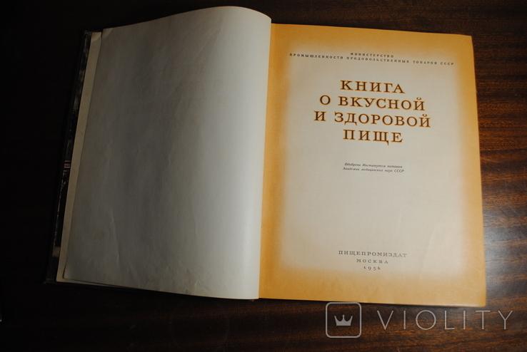 Книга о вкусной и здоровой пище.Пищепромиздат. 1954 г, фото №2