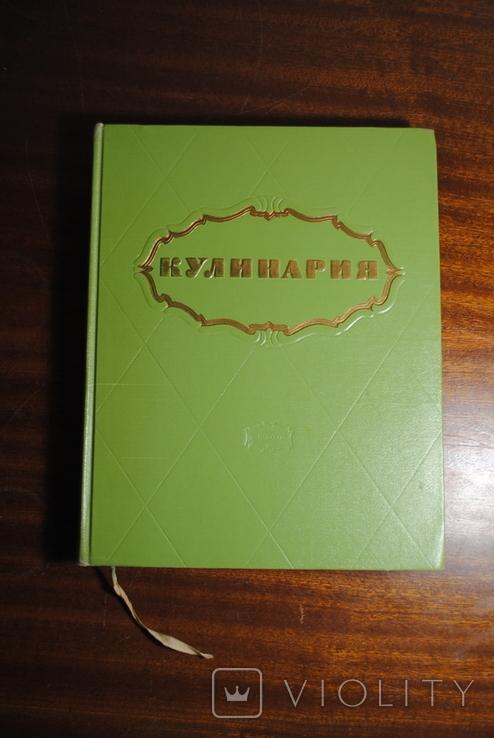 Кулинария . Госторгиздат. 1960 года., фото №2