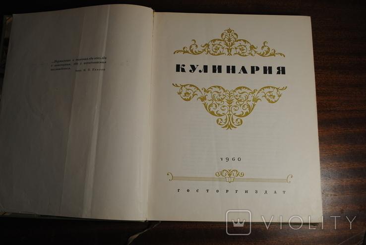 Кулинария . Госторгиздат. 1960 года., фото №7