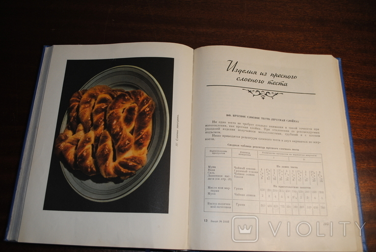 Домашнее приготовление тортов. Р,П,Кенгис Изд. 1959 г., фото №9