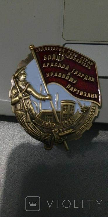Нагрудный знак Бойцу Красной гвардии и Красному партизану от Ленсовета 1932 г. Копия, фото №2