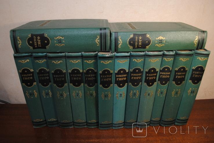 В,Гюго. Собрание сочинений в 15 томах,Без 8 тома., фото №2