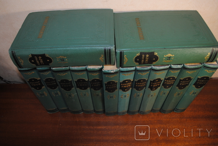 В,Гюго. Собрание сочинений в 15 томах,Без 8 тома., фото №3