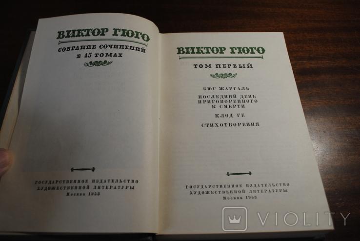 В,Гюго. Собрание сочинений в 15 томах,Без 8 тома., фото №5