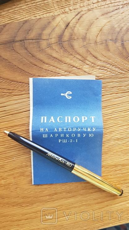 Сувенирный набор ручек Союз посвященный олимпиаде 80, фото №5