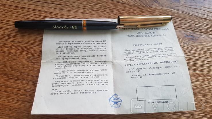 Сувенирный набор ручек Союз посвященный олимпиаде 80, фото №8