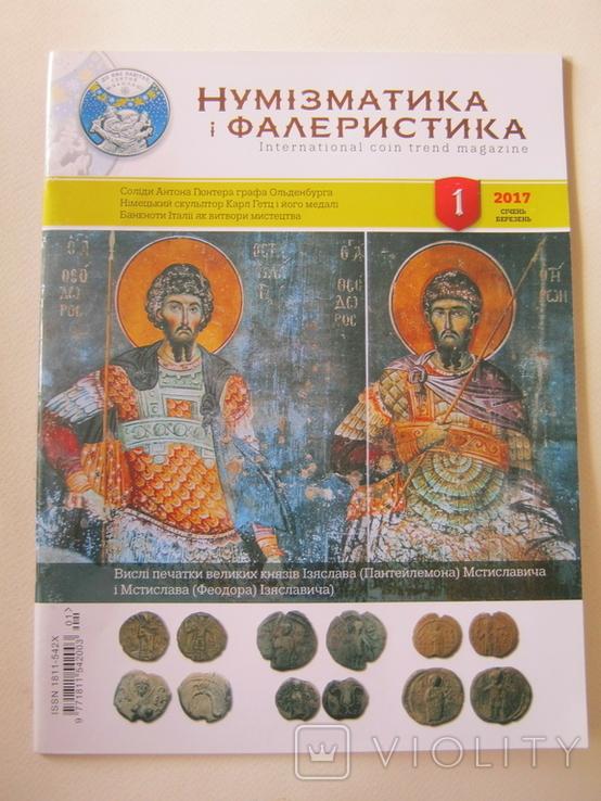 Нумізматика і фалеристика №1 2017р. Січень-березень., фото №2