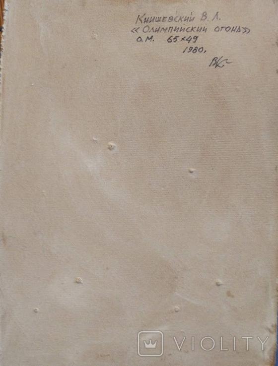 """1980,Кнышевский В.""""Олимпийский огонь""""орг.м.65*49см, фото №4"""