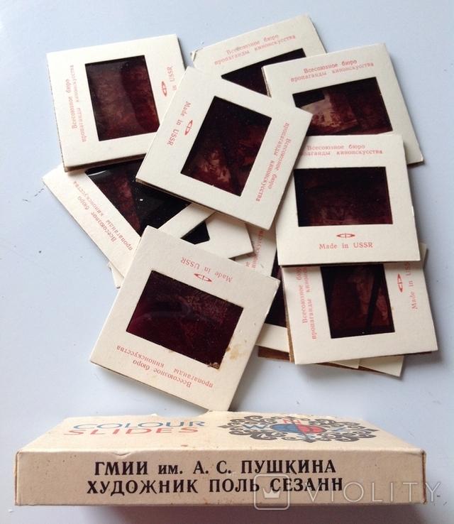 Цветные диапозитивы. Поль Сезан. СССР, фото №2