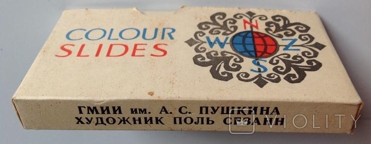 Цветные диапозитивы. Поль Сезан. СССР, фото №3