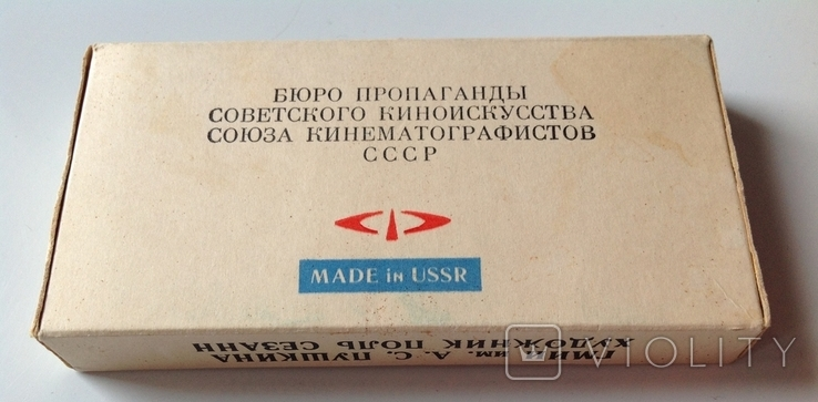 Цветные диапозитивы. Поль Сезан. СССР, фото №4