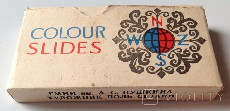Цветные диапозитивы. Поль Сезан. СССР, фото №5