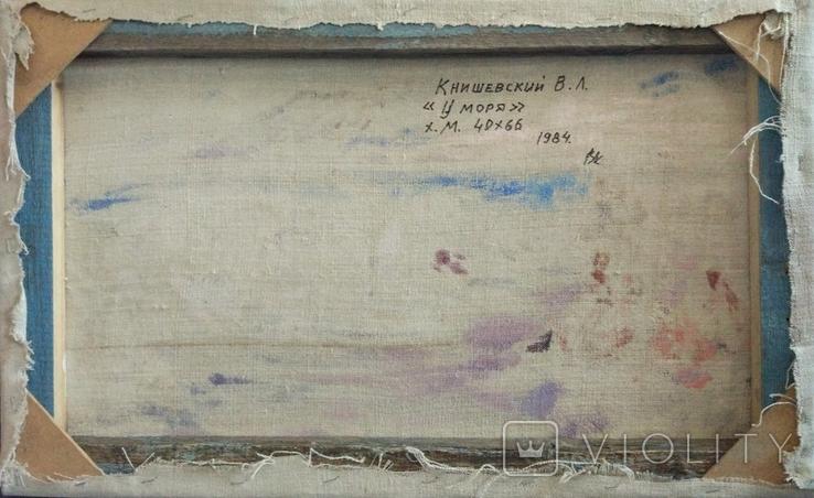 "1984,Кнышевский В.""У моря"".х.м.40*66см, фото №9"