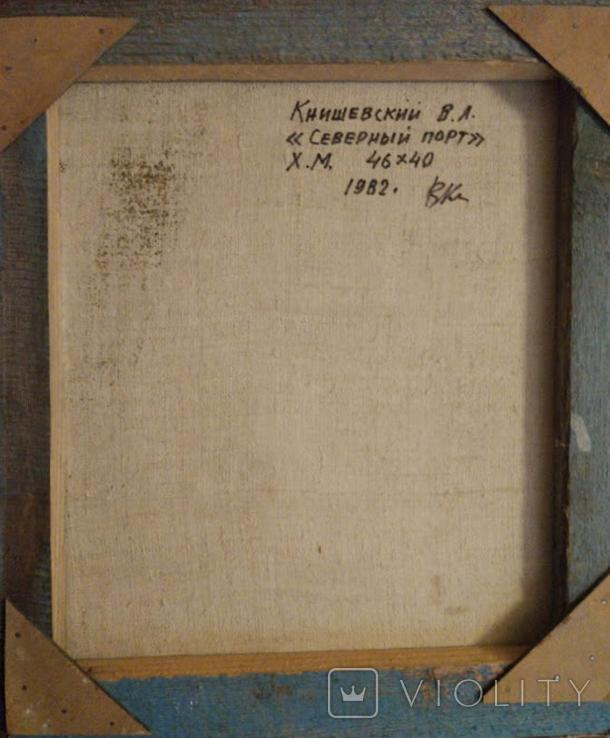 """1982,Кнышевский В.""""Северный порт"""",х.м.46*40см, фото №11"""