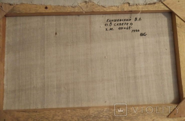 """1990,Кнышевский В.""""В сквере"""",х.м.40*65см, фото №10"""