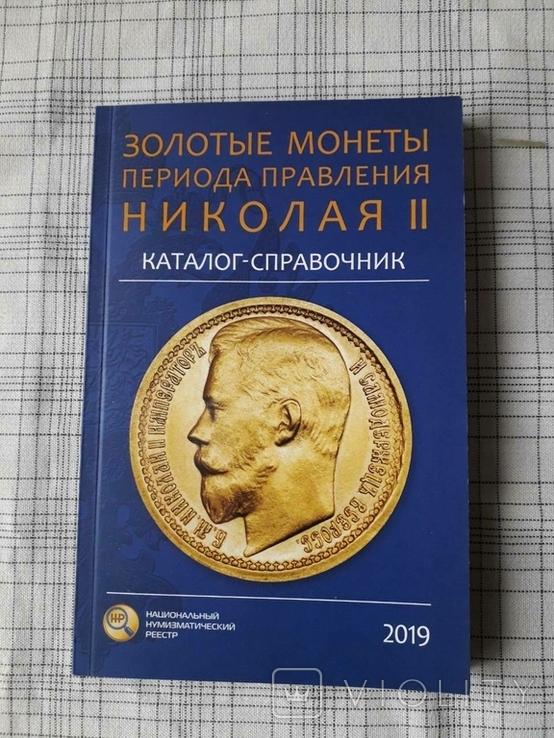 Золотые монеты Николая 2 2019 (1), фото №2
