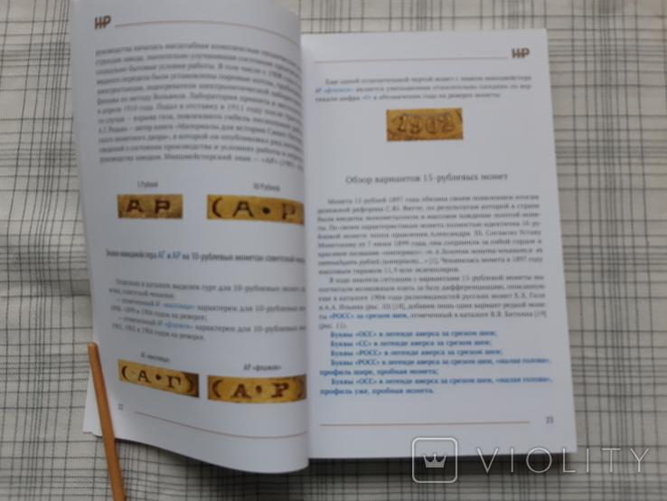 Золотые монеты Николая 2 2019 (2), фото №5