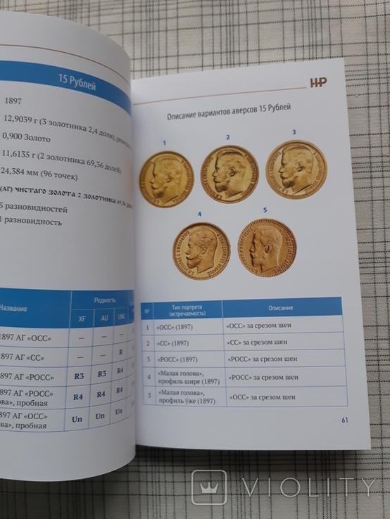 Золотые монеты Николая 2 2019 (2), фото №7