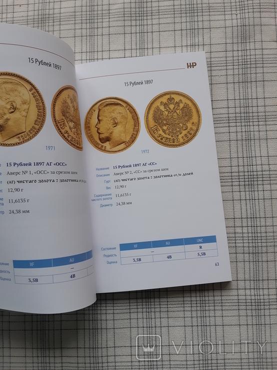 Золотые монеты Николая 2 2019 (2), фото №8