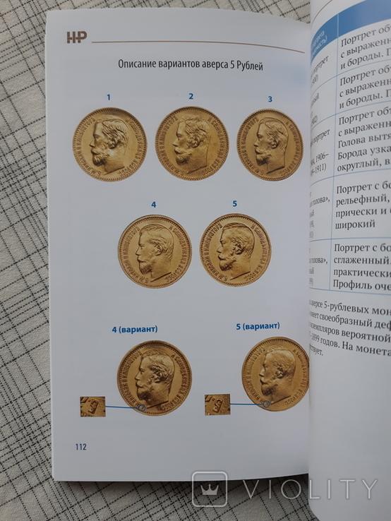 Золотые монеты Николая 2 2019 (2), фото №11