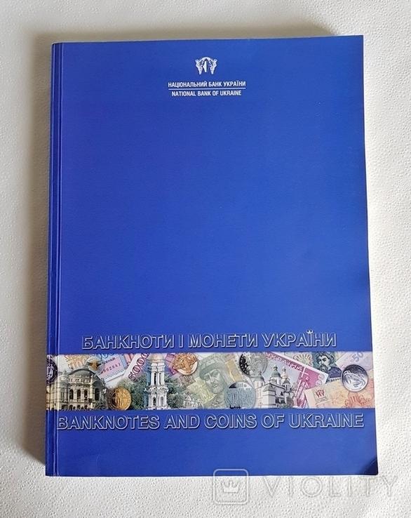 """Інформаційно-додатковий журнал НБУ №9 """"Банкноти та монети України"""" 1990 - 2004 року, фото №2"""