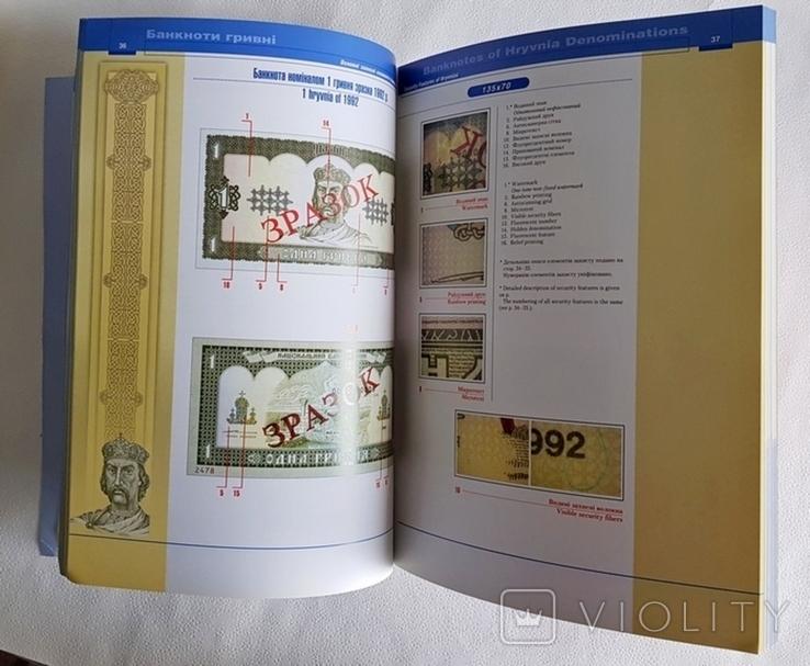 """Інформаційно-додатковий журнал НБУ №9 """"Банкноти та монети України"""" 1990 - 2004 року, фото №6"""
