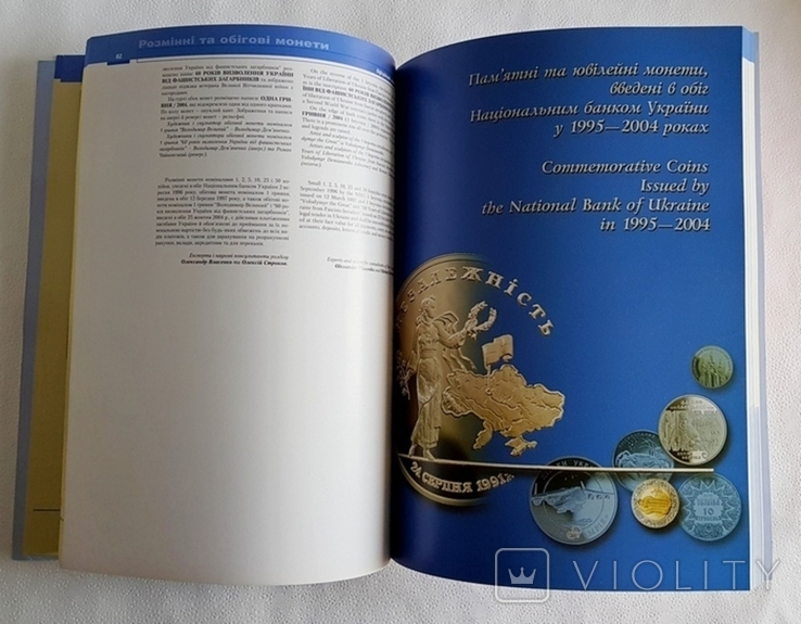 """Інформаційно-додатковий журнал НБУ №9 """"Банкноти та монети України"""" 1990 - 2004 року, фото №7"""
