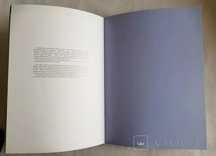 """Інформаційно-додатковий журнал НБУ №9 """"Банкноти та монети України"""" 1990 - 2004 року, фото №8"""