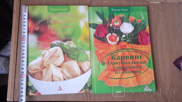 Книги по кулинарии 6 штук, фото №2