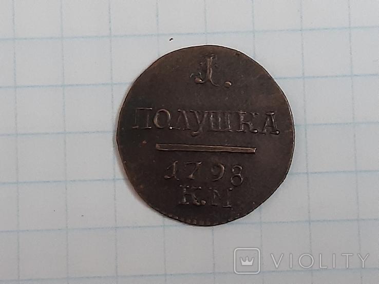 Полушка 1798 (копия), фото №3
