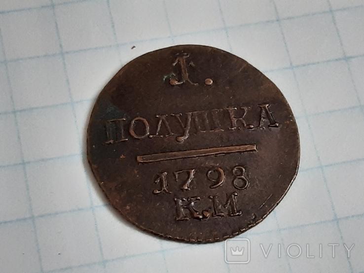 Полушка 1798 (копия), фото №4