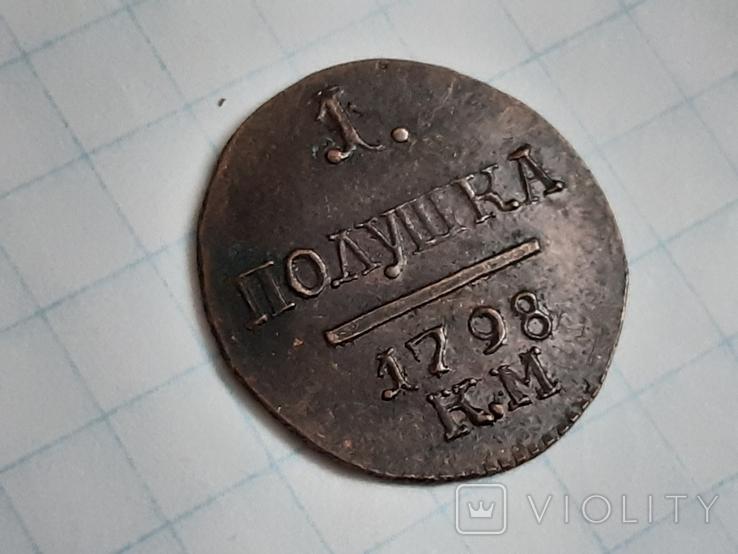 Полушка 1798 (копия), фото №2