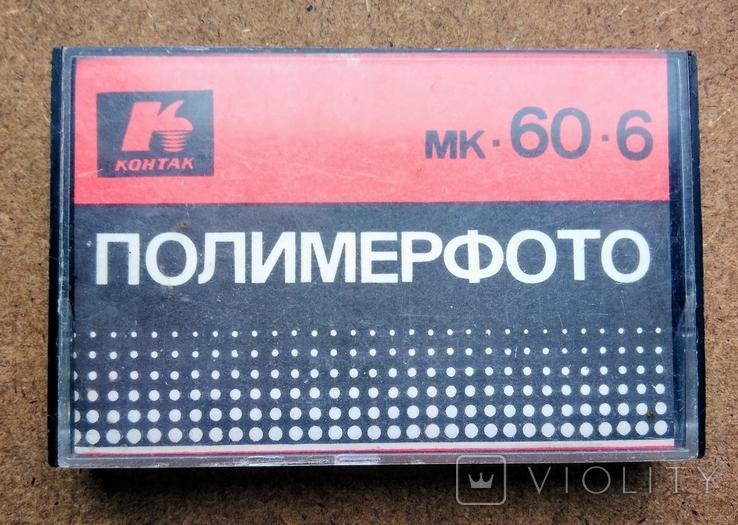 Кассета МК-60-6 ПОЛИМЕРФОТО СССР (07.1989), фото №2
