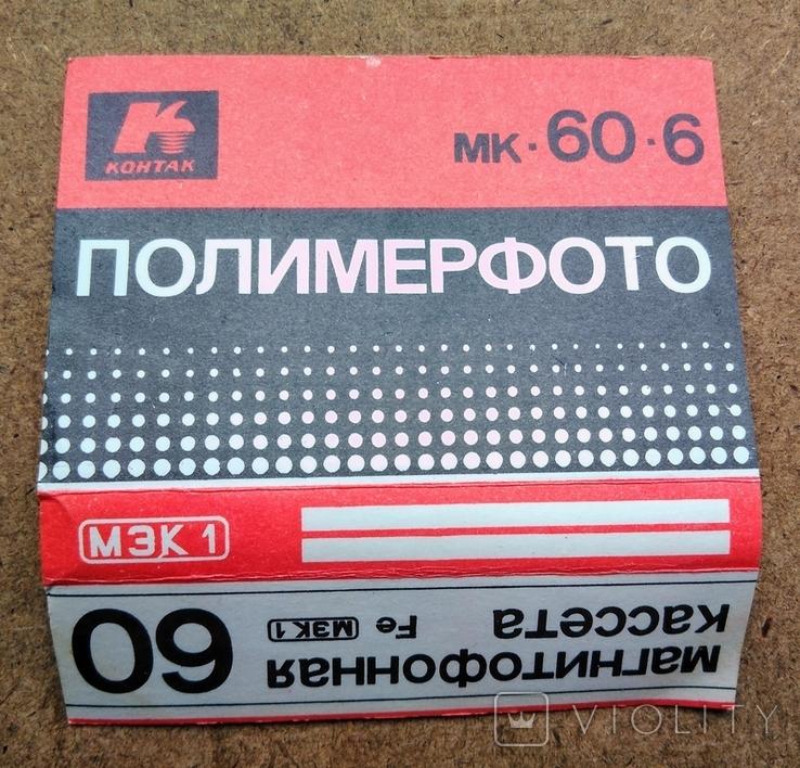 Кассета МК-60-6 ПОЛИМЕРФОТО СССР (07.1989), фото №7
