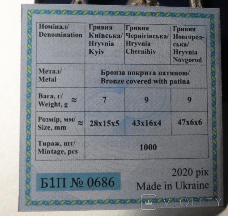 Україна набор монет гривна київська чернігівська новгородська футляр 2020 набор тип 1, фото №6