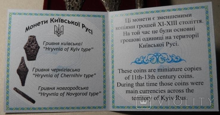 Набір монет гривня київського чернігівського новгородського типу футляр сертифікат, фото №5