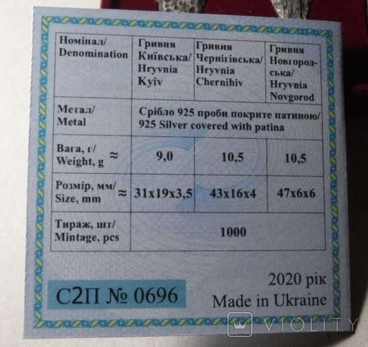Набір монет гривня київського чернігівського новгородського типу футляр сертифікат, фото №6