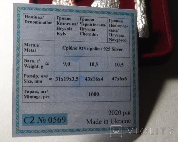 Набор монет гривна киевская черниговская новгородская футляр серебро копия тип 2, фото №6