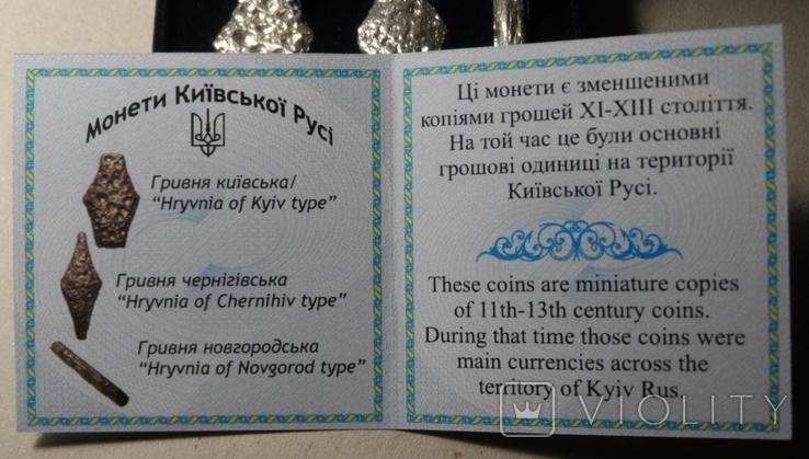 Набір монет гривня Київська Чернігівська Новгородська футляр серебро копия тип 2, фото №5