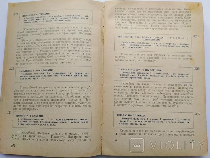 """Сандра Марин """"Кулинарное искусство и румынская кухня"""" 1960г, фото №5"""